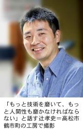 「もっと技術を磨いて、もっと人間性も磨かなければならない」と話す辻孝史=高松市鶴市町の工房で撮影